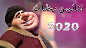 اغنية فنانيس رمضان 2020