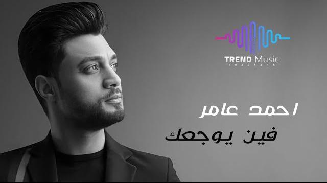 اغنية فين يوجعك احمد عامر