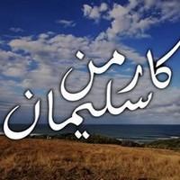اغنية كارمن سليمان سبحانه