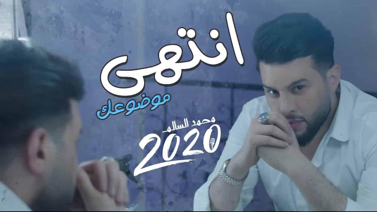 اغنية محمد السالم انتهى موضوعك