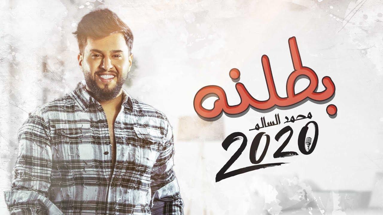 اغنية محمد السالم بطلنه