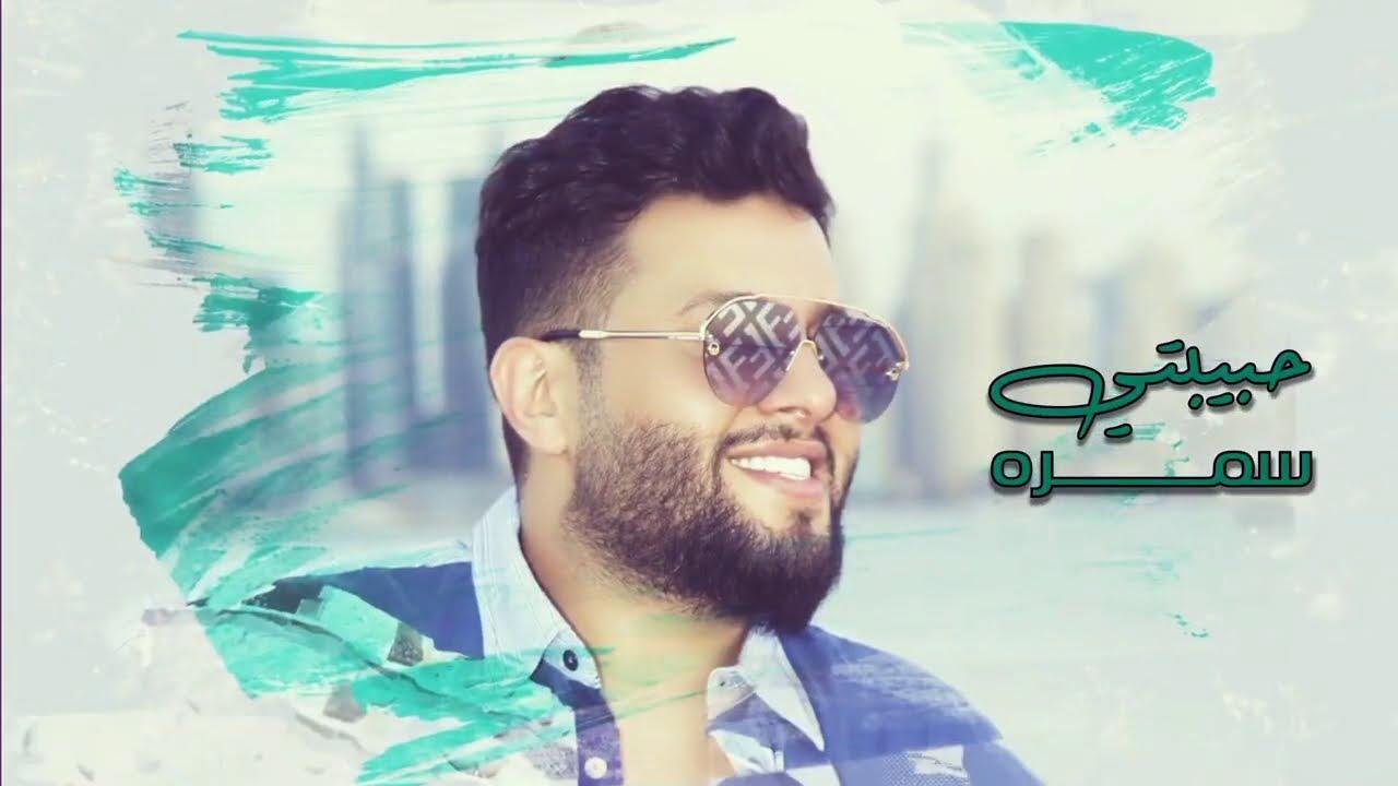اغنية محمد السالم حبيت سمره