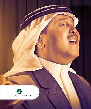 اغنية محمد عبده ارتاح