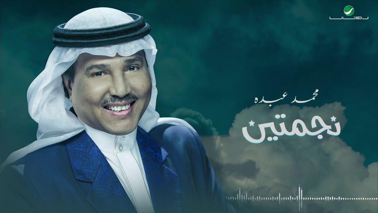 اغنية محمد عبده نجمتين