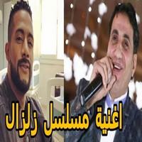 اغنية مسلسل زلزال احمد شيبة