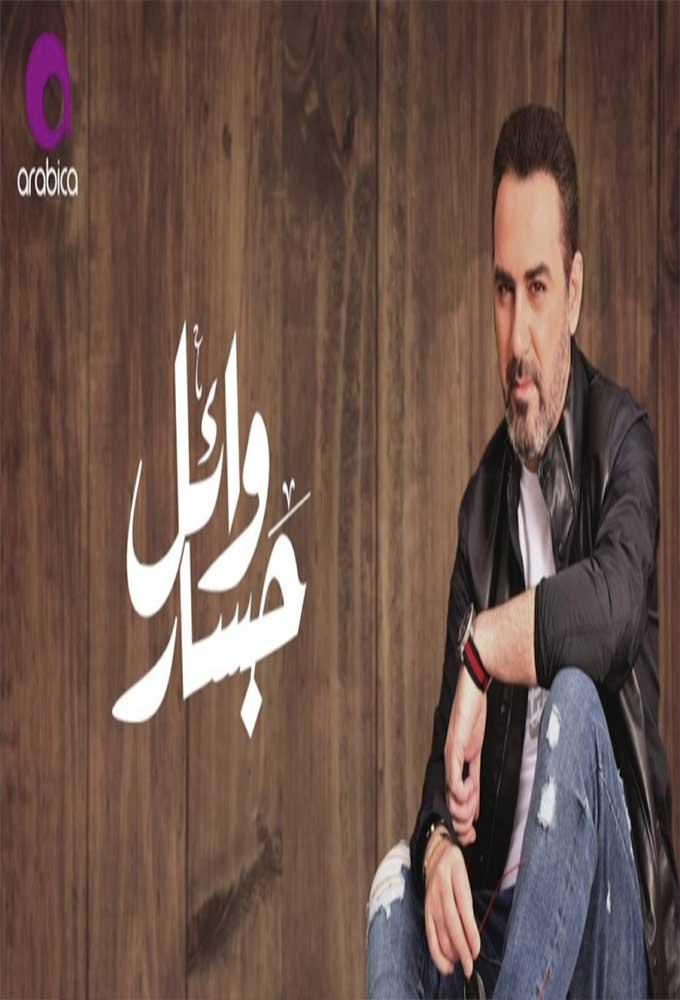 اغنية وائل جسار ادي النصيب