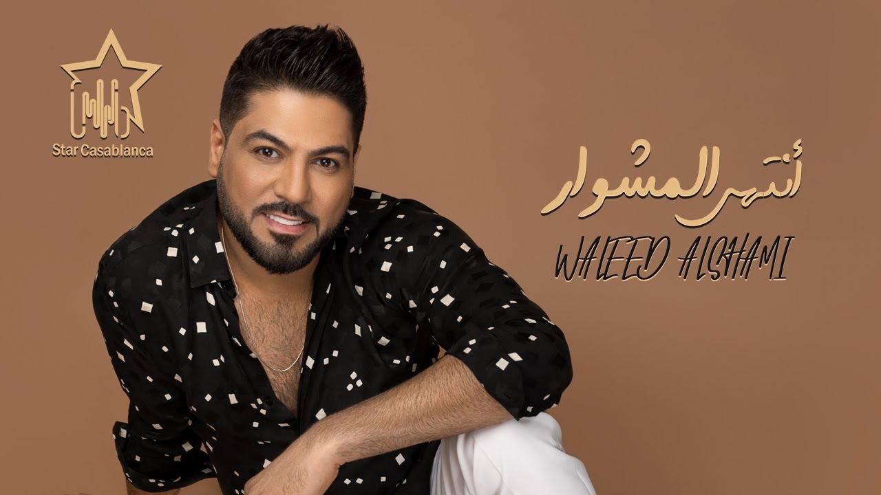 اغنية وليد الشامي انتهى المشوار