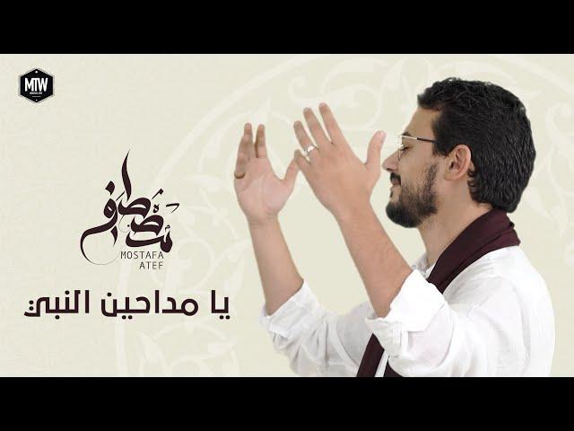 اغنية يا مداحين النبي مصطفى عاطف