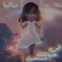 البوم داليا مبارك في حياتك مستحيل