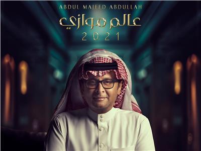 البوم عبد المجيد عبد الله عالم موازي