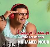 البوم محمد نور مسا مسا 2018