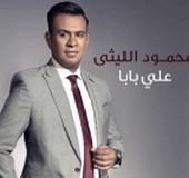 البوم محمود الليثي علي بابا
