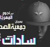 السادات جمعية الصحاب