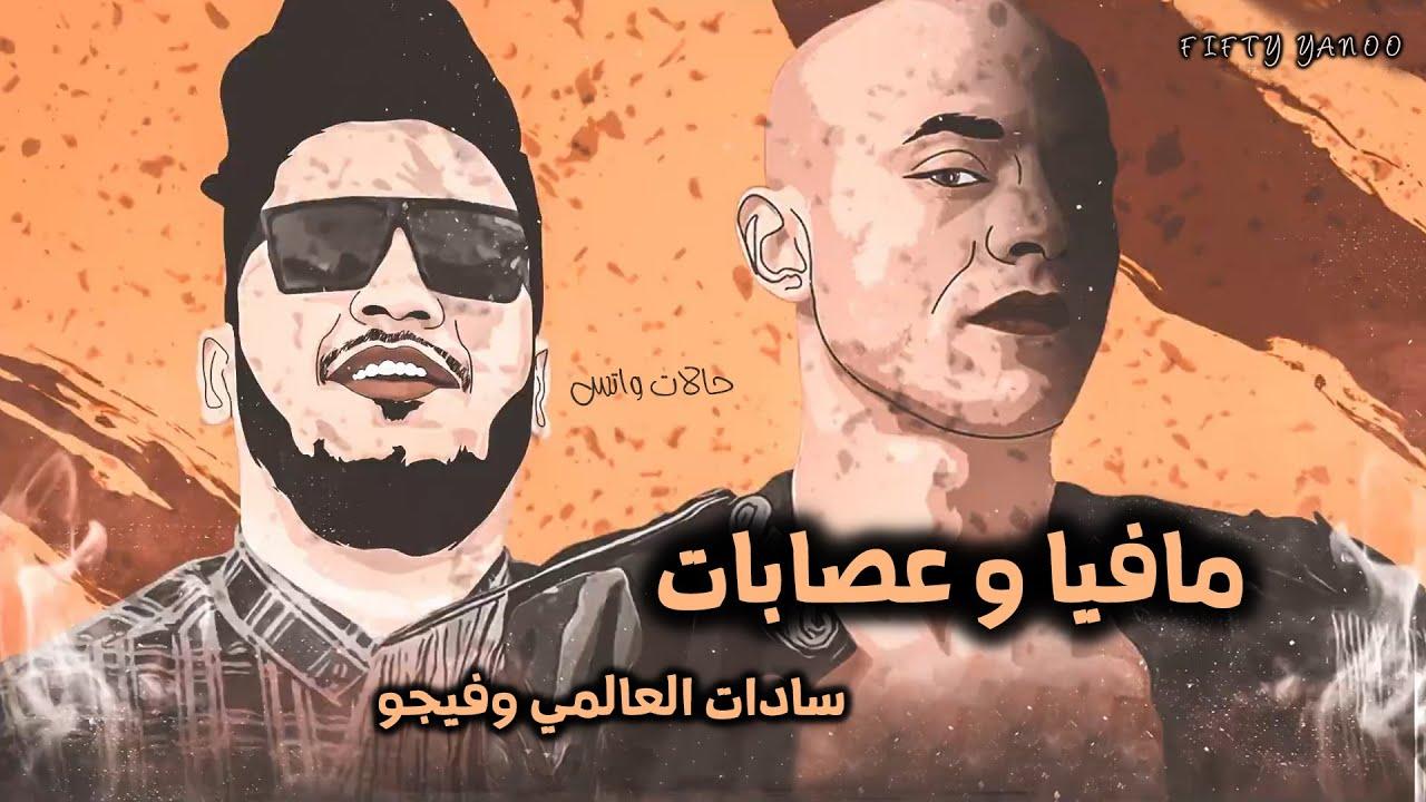 السادات وفيفتى مهرجان مافيا و عصابات