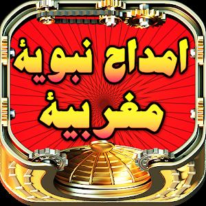امداح نبوية مغربية 2021