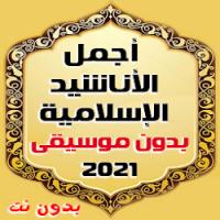 اناشيد اسلامية بدون ايقاع 2021