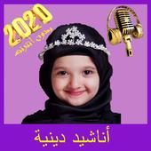 اناشيد اسلامية للاطفال 2020