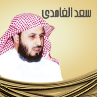 اناشيد سعد الغامدي 2021