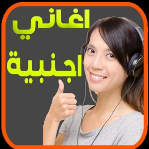تحميل اغاني اجنبية 2021