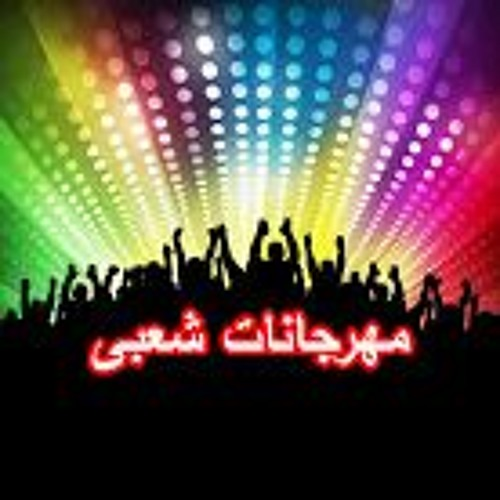 تحميل اغاني شعبي و مهرجانات 2022
