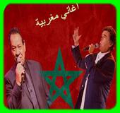 تحميل اغاني مغربية قديمة