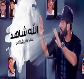 تحميل اغنية الله شاهد تامر حسني