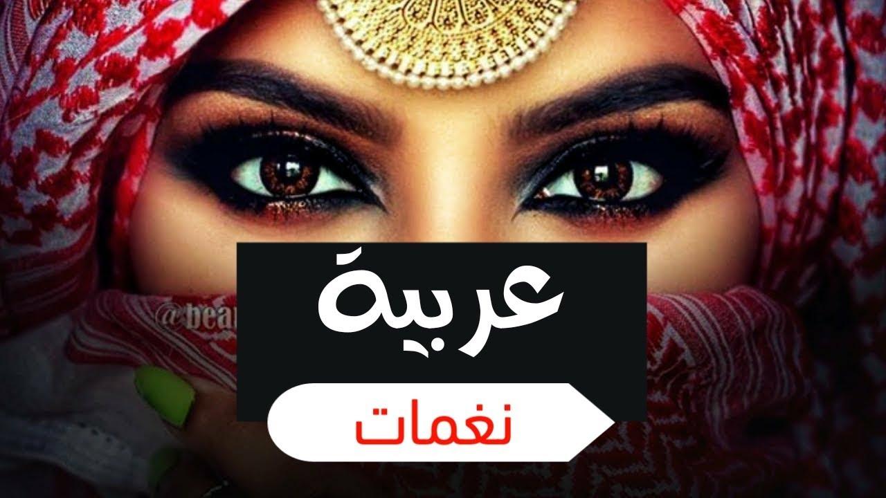تحميل نغمات اغاني عربية 2020