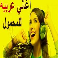 تحميل نغمات اغاني عربية