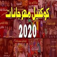 جديد مهرجانات 2020