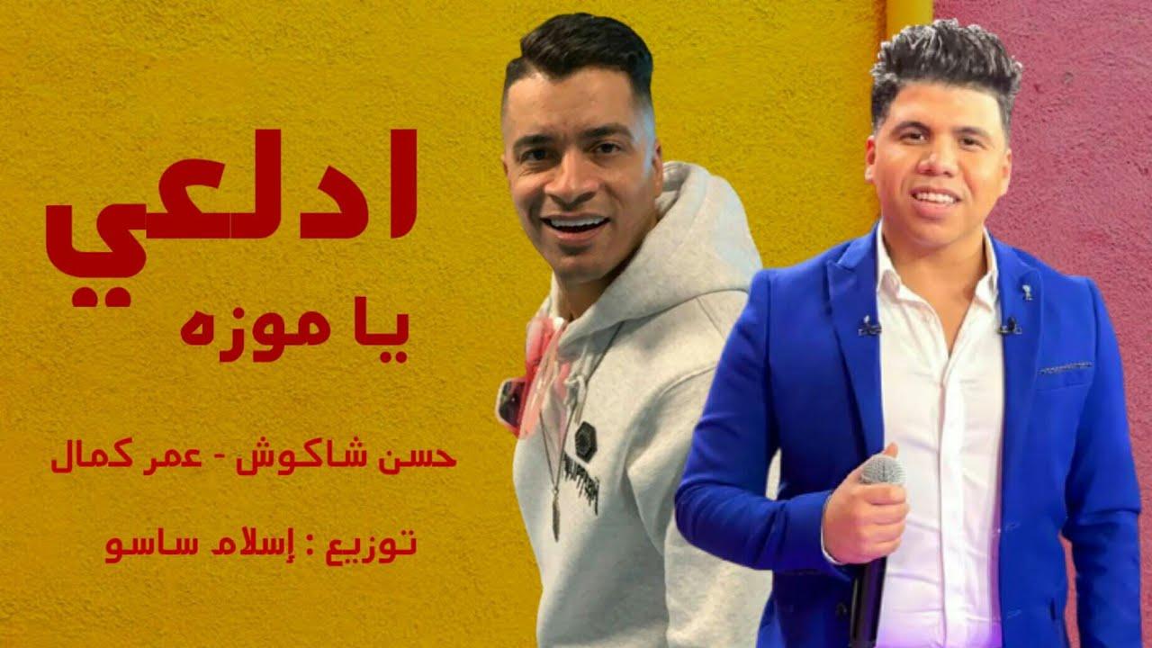 حسن شاكوش مهرجان ادلعي يا موزة