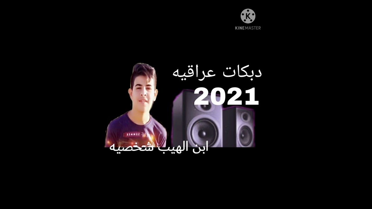 دبكات عراقية 2021
