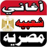 دندنها شعبي مصري