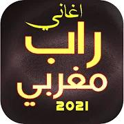 راب مغربي 2021