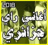 راي جزائري 2018