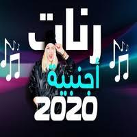 رنات اجنبية للموبايل 2020