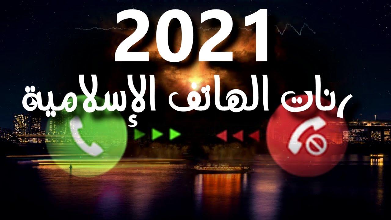 رنات دينية 2021