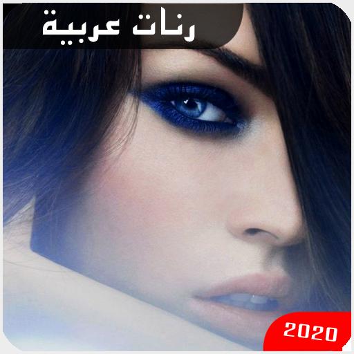 رنات عربية 2020