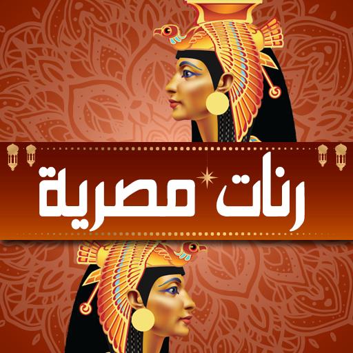 رنات مصرية