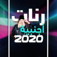 رنات هاتف اجنبي 2020