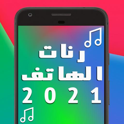 رنات هاتف جديدة 2021