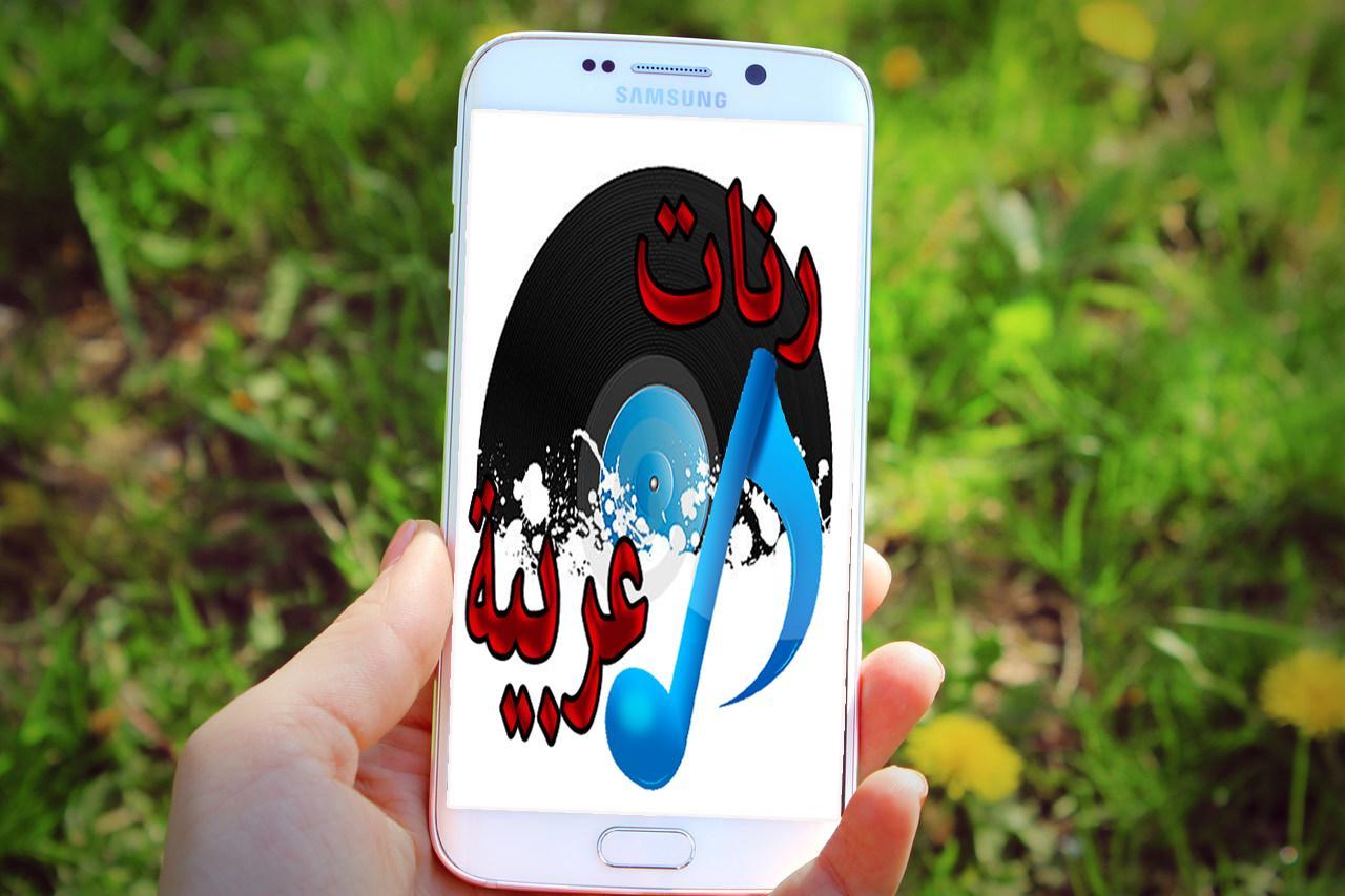 رنات هاتف عربي 2020