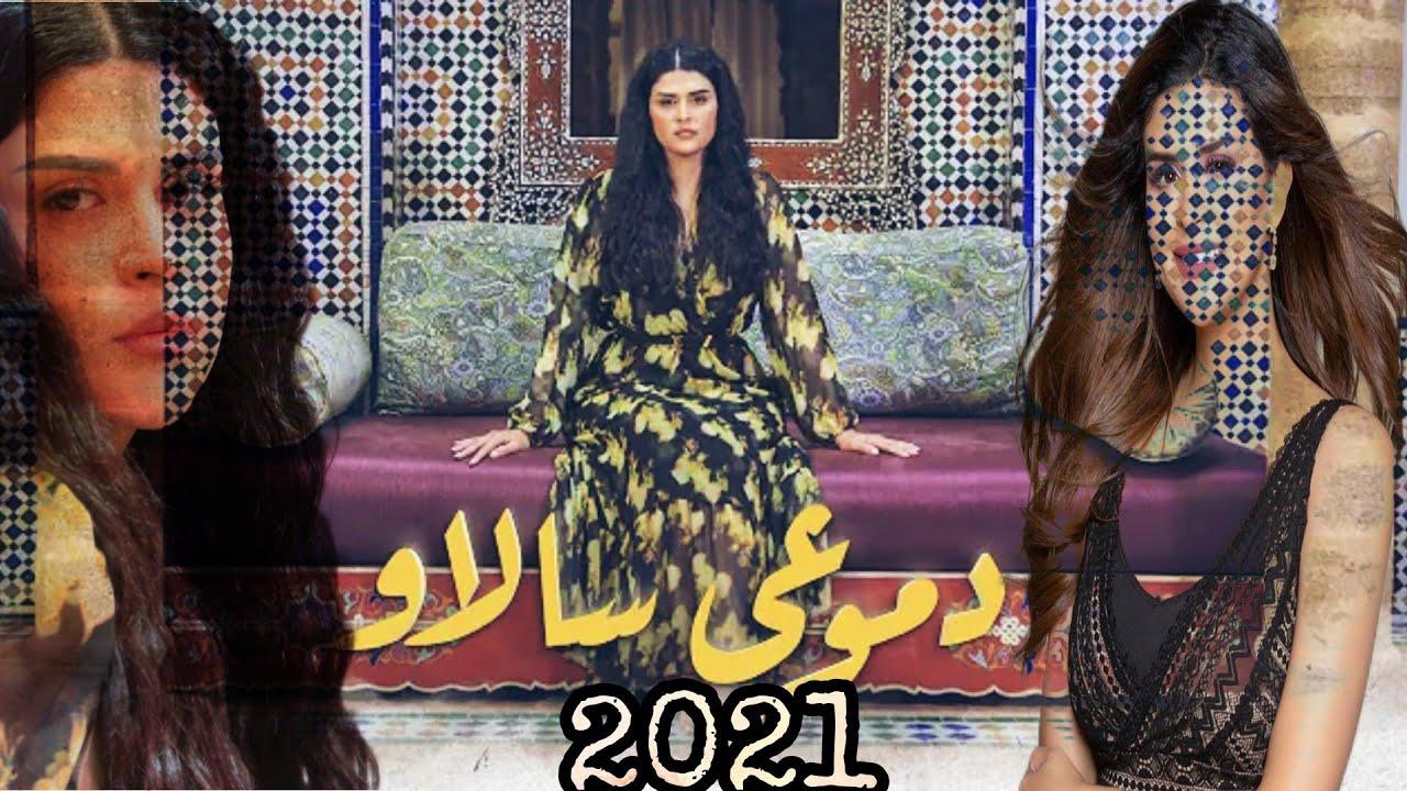 سلمى رشيد 2021 دموعي سالاو