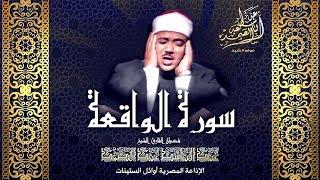 سورة الواقعة عبد الباسط عبد الصمد
