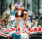 شاب جليل و هشام سماتي مغبون وحدي 2018