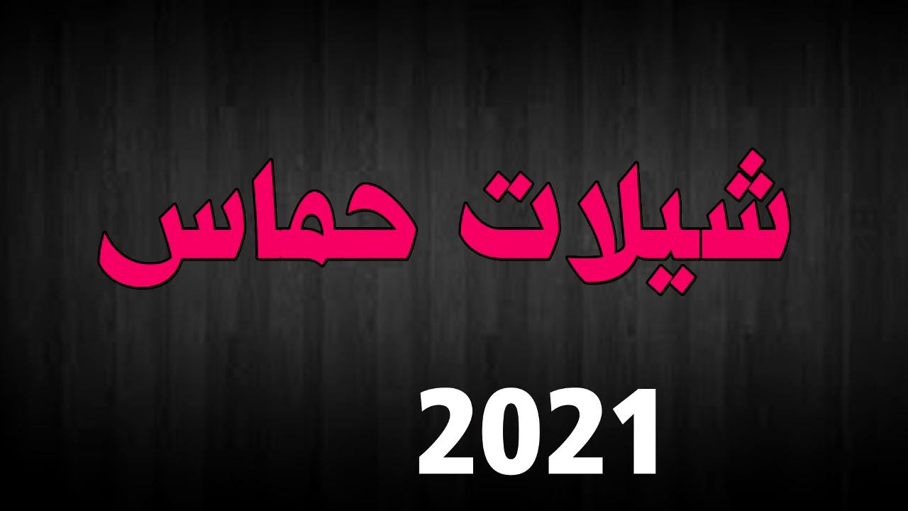 شيلات حماسية 2021