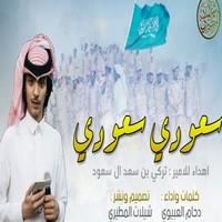 شيلات سعودية 2019