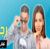 عبد العالي التاوناتي 2019 رجعي لدار