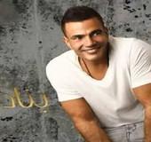 عمرو دياب يتعلمو