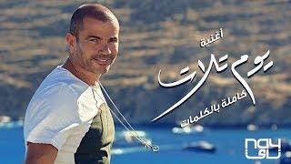 عمرو دياب يوم تلات ريمكس