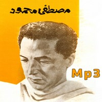 كتب صوتية mp3 مصطفى محمود